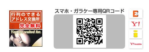 行列のできるアドレス交換所:スマホ・ガラケー