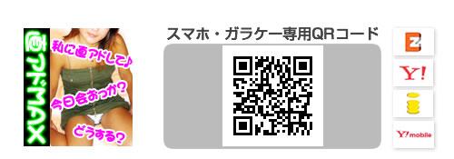 直アドMAX:スマホ・ガラケー