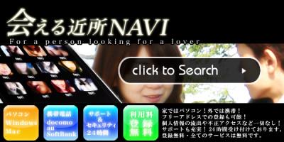会える近所NAVI