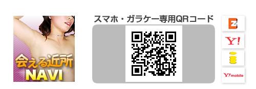 会える近所NAVI:スマホ・ガラケー