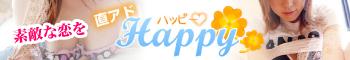 直アドHappy