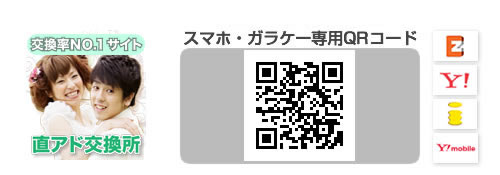 直アド交換所:スマホ・ガラケー