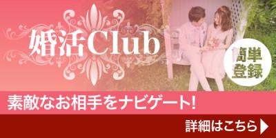 婚活Club