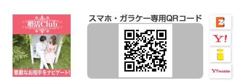 婚活Club:スマホ・ガラケー