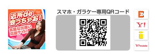 近所de会っちゃお!:スマホ・ガラケー
