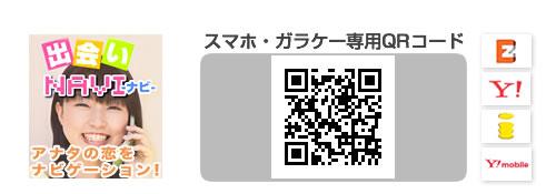 出会いNAVI:スマホ・ガラケー