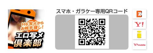 エロ写メ倶楽部:スマホ・ガラケー