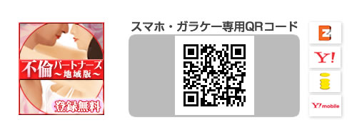 不倫パートナーズ~地域版~:スマホ・ガラケー