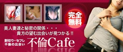 不倫Cafe
