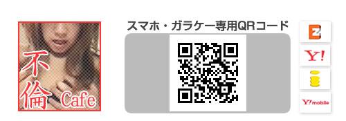 不倫Cafe:スマホ・ガラケー