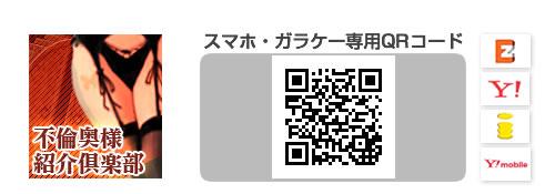 不倫奥様紹介倶楽部:スマホ・ガラケー