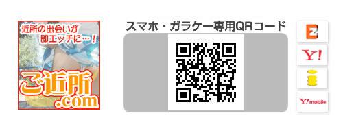 ご近所.com:スマホ・ガラケー