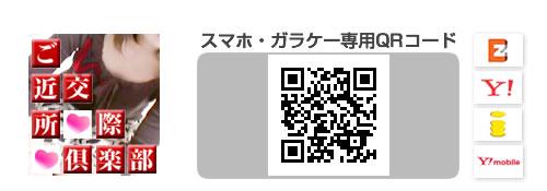 ご近所交際倶楽部:スマホ・ガラケー