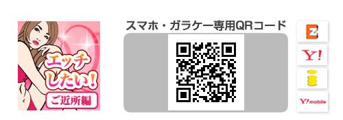 エッチしたい!~ご近所編~:スマホ・ガラケー