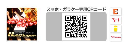 セフレ倶楽部ゴールドフィンガー:スマホ・ガラケー