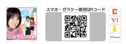 ご当地Love:スマホ・ガラケー
