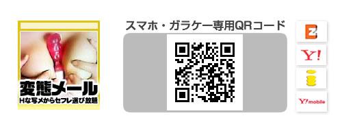 変態メール:スマホ・ガラケー