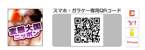 変態大国ニッポン:スマホ・ガラケー
