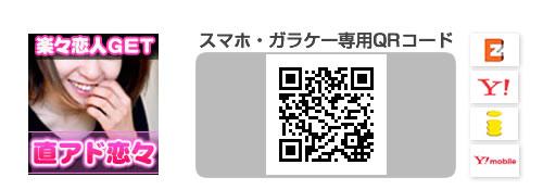 直アド恋々:スマホ・ガラケー
