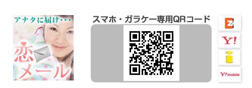 恋メール:スマホ・ガラケー