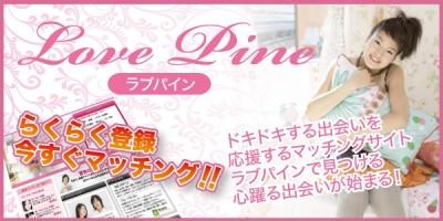 ラブパイン Love Pine