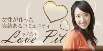 Love Pit ラブピット
