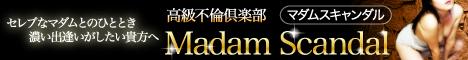マダムスキャンダル