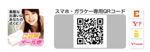 ご近所メール便:スマホ・ガラケー