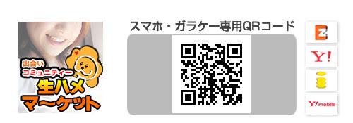 生ハメマーケット:スマホ・ガラケー