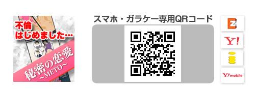 秘密の恋愛~METO~:スマホ・ガラケー