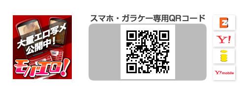 モバエロ!:スマホ・ガラケー