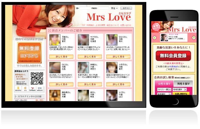 Mrs Love ミセスラブ