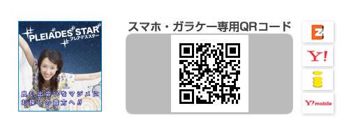 プレアデススター PLEIADES STAR:スマホ・ガラケー