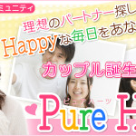 Pure Hearts ピュアハーツ