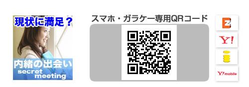内緒の出会い -secretmeeting-:スマホ・ガラケー