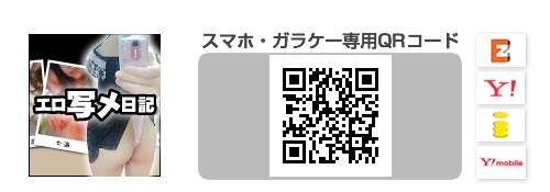 エロ写メ日記:スマホ・ガラケー