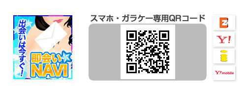 即会いNAVI:スマホ・ガラケー