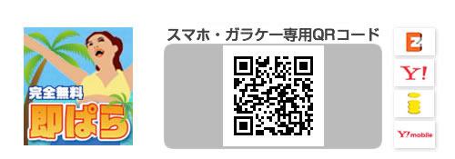 即ぱら:スマホ・ガラケー