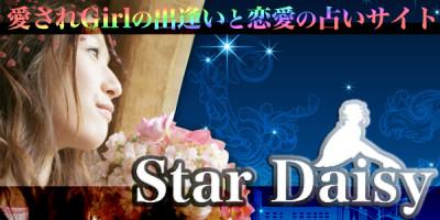 スターデイジー Star Daisy
