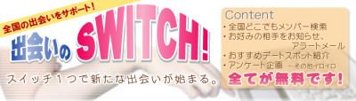 出会いのSwitch!