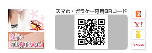 恋占い:スマホ・ガラケー