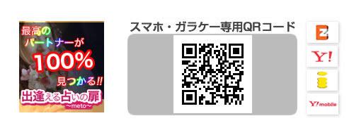 出逢える占いの扉:スマホ・ガラケー