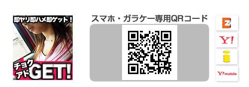 チョクアドGET!:スマホ・ガラケー