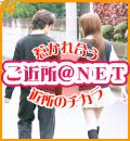 ご近所@NET